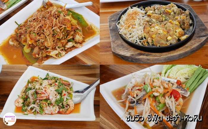 food-review-huahin-chaam-seafood-restaurant-pantip-wongnai-4