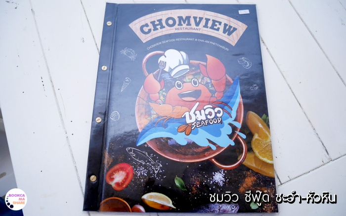 food-review-huahin-chaam-seafood-restaurant-pantip-wongnai-6