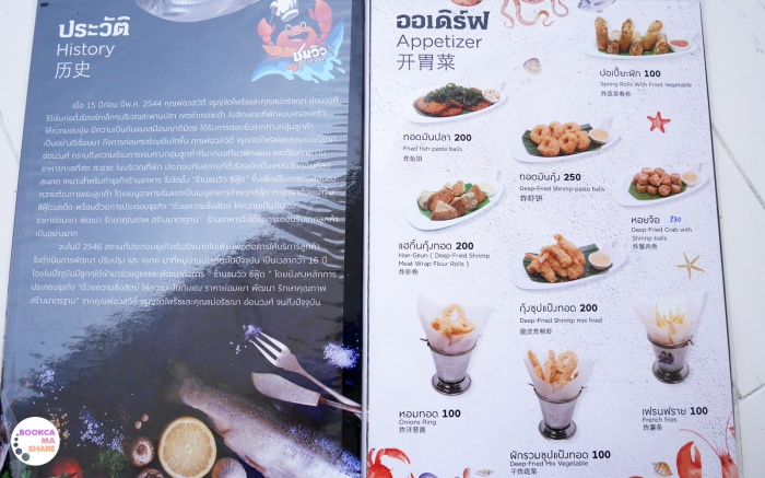 food-review-huahin-chaam-seafood-restaurant-pantip-wongnai-7