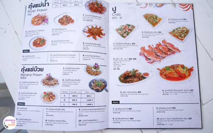food-review-huahin-chaam-seafood-restaurant-pantip-wongnai-9