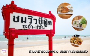 food-review-huahin-chaam-seafood-restaurant-pantip-wongnai