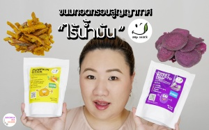 review-food-amp-snack-healthy-pantip-wongnai-pumkin-sweet-potato-chip