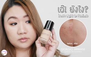 review-GIORGIO-ARMANI-beauty-Luminous-Silk-Foundation-jeban-pantip