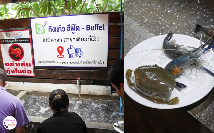 seafood-buffet-wongnai-pantip-review-07