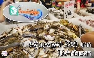 seafood-buffet-wongnai-pantip-review