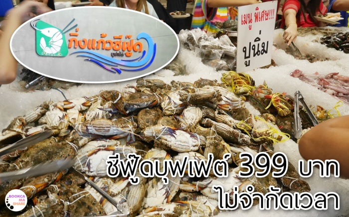 seafood-buffet-wongnai-pantip-review