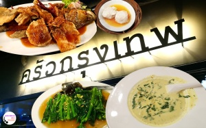 food-review-wongnai-pantip-The-Bangkok-Heritage