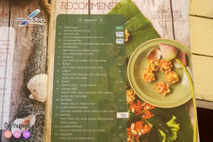 Khinlomchomsaphan-review-pantip-wongnai-food-88