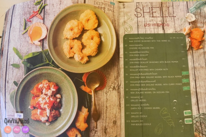 Khinlomchomsaphan-review-pantip-wongnai-food-90