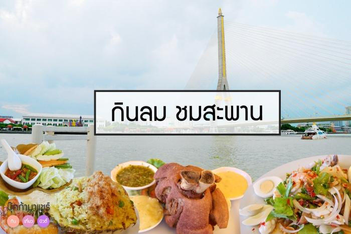 Khinlomchomsaphan-review-pantip-wongnai-food