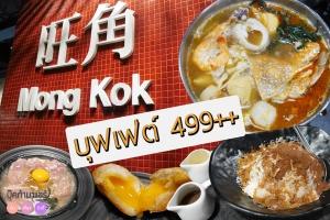 mong-kok-sukiyaki-hong-kong-eakamai-review-pantip-wongnai-food-buffet