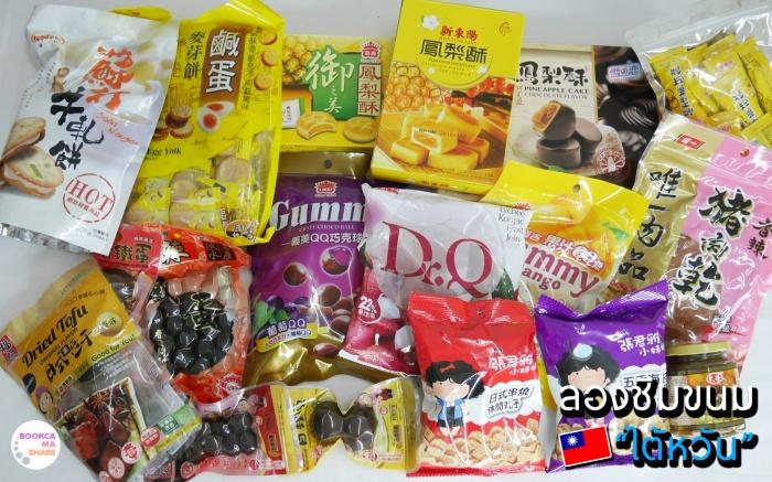 review-taiwan-food-snacks-pantip-wongnai-travel-01