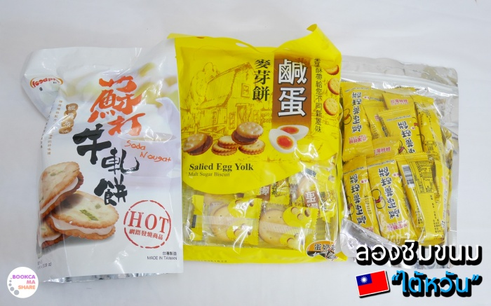 review-taiwan-food-snacks-pantip-wongnai-travel-02