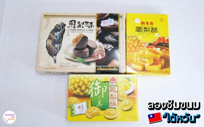 review-taiwan-food-snacks-pantip-wongnai-travel-03