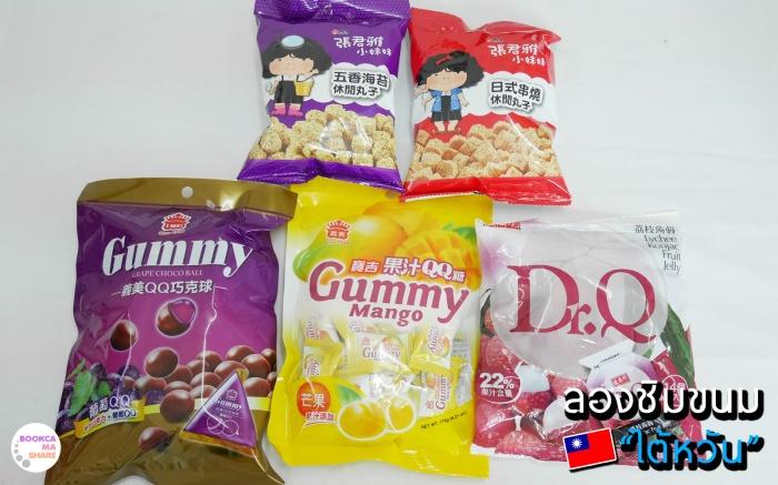 review-taiwan-food-snacks-pantip-wongnai-travel-04