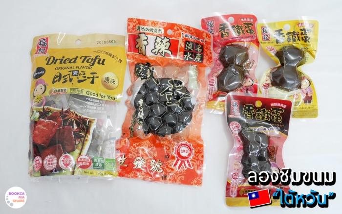 review-taiwan-food-snacks-pantip-wongnai-travel-05