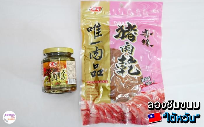 review-taiwan-food-snacks-pantip-wongnai-travel-06