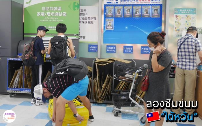 review-taiwan-food-snacks-pantip-wongnai-travel-07
