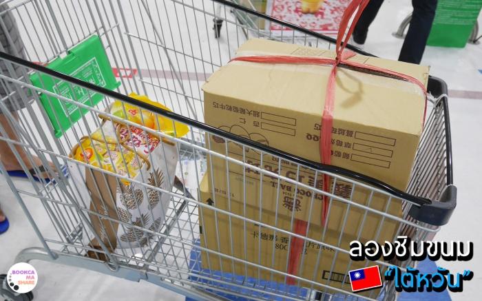 review-taiwan-food-snacks-pantip-wongnai-travel-08