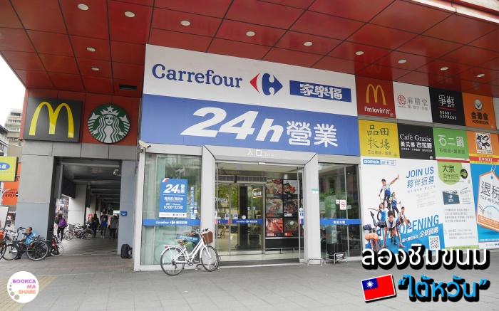 review-taiwan-food-snacks-pantip-wongnai-travel-09.jpg