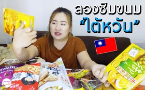 review-taiwan-food-snacks-pantip-wongnai-travel