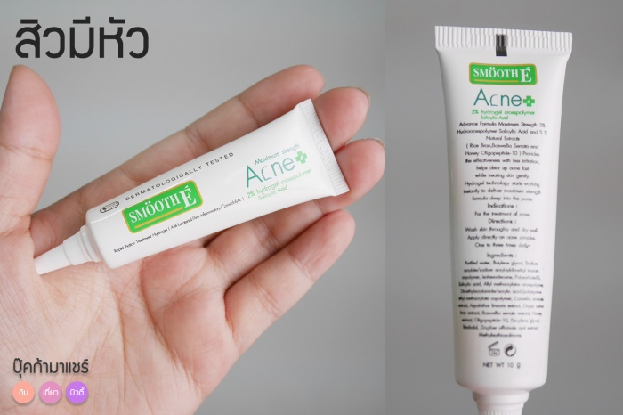 smoothe-acne-plus-review-jeban-pantip-beauty-02