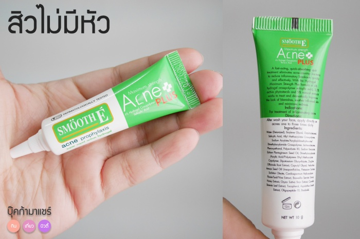 smoothe-acne-plus-review-jeban-pantip-beauty-03