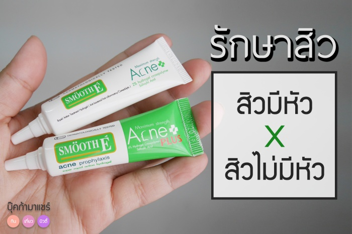 smoothe-acne-plus-review-jeban-pantip-beauty