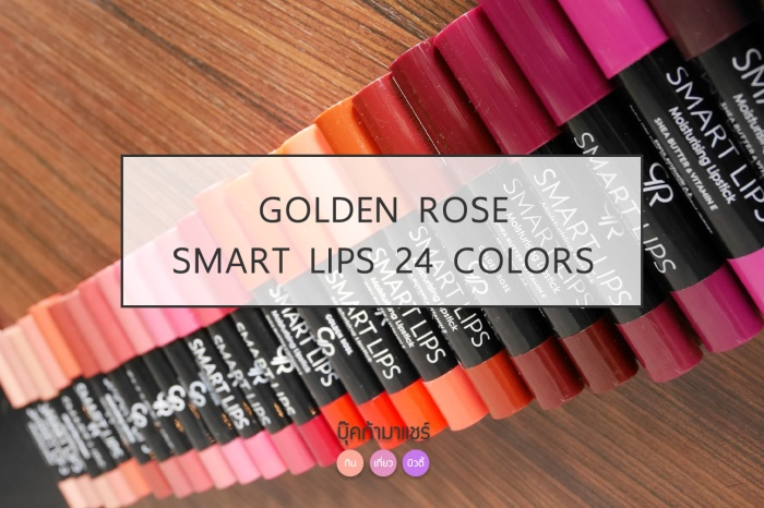 review-goldenrose-jeban-pantip-smart-lips-sistacafe-line-cosmenet