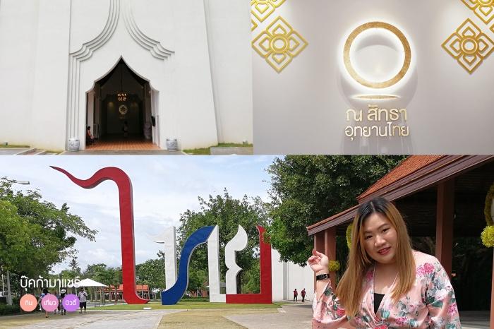 review-travel-thailand-painaidee-nasatta-pantip-01