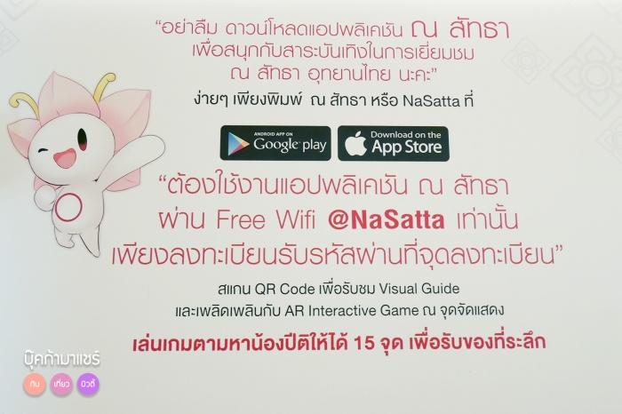 review-travel-thailand-painaidee-nasatta-pantip-04