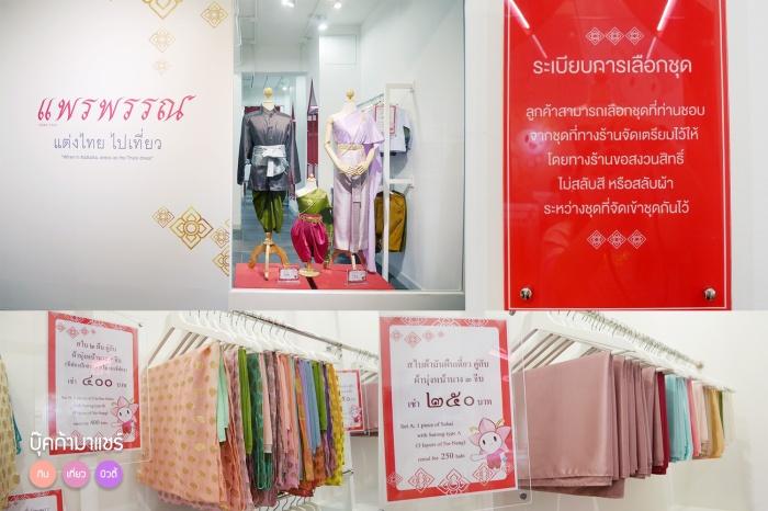 review-travel-thailand-painaidee-nasatta-pantip-05