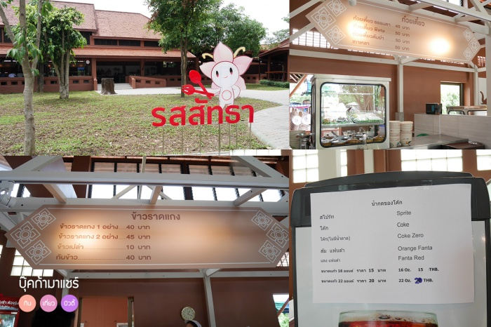 review-travel-thailand-painaidee-nasatta-pantip-11