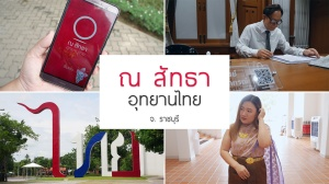 review-travel-thailand-painaidee-nasatta-pantip
