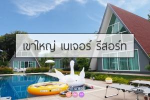 travel-thailand-review-hotel-hostel-pantip-traveloka-booing-agoda-khaoyai-nature-resort