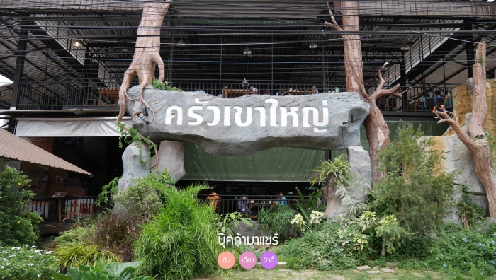 food-review-travel-khao-yai-pantip-wongnai-01