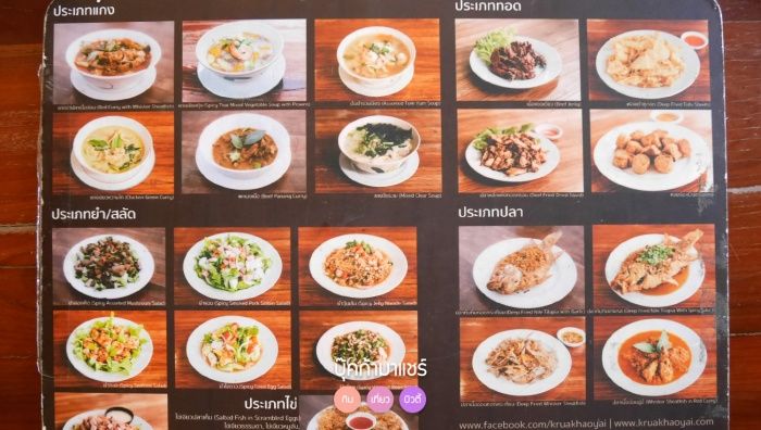 food-review-travel-khao-yai-pantip-wongnai-04