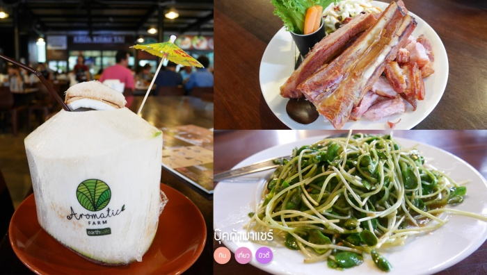 food-review-travel-khao-yai-pantip-wongnai-07