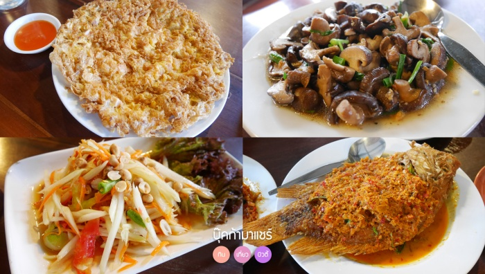 food-review-travel-khao-yai-pantip-wongnai-08