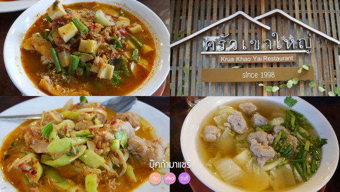 food-review-travel-khao-yai-pantip-wongnai-10
