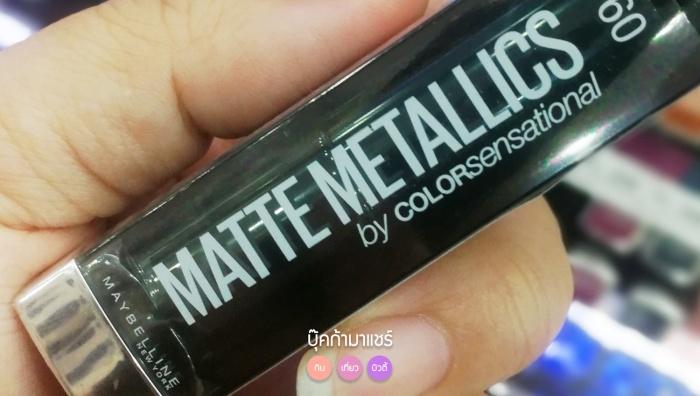 maybelline-newyork-matte-metallics-colorsensational-jeban-pantip