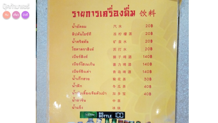 review-boon-restaurant-china-food-pantip-wongnai-15