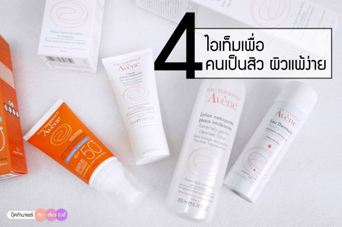 bookmashare-review-howto-blogger-jeban-pantip-wongnai-beauty-avene