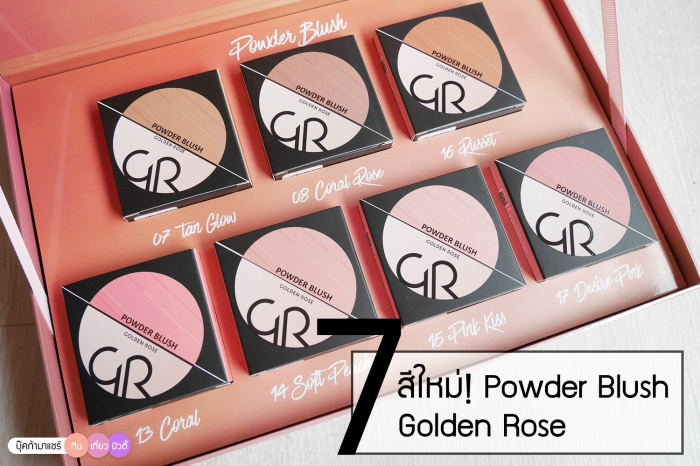 bookmashare-review-howto-blogger-jeban-pantip-wongnai--beauty-makeup-cosmatic-goldenrose-powder-blush