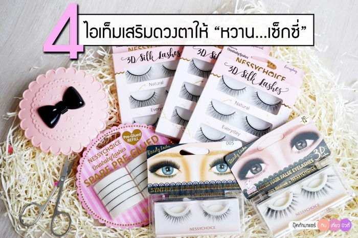bookmashare-review-howto-blogger-jeban-pantip-wongnai-makeup-cosmetic-eye-nessychoice-onn-baby