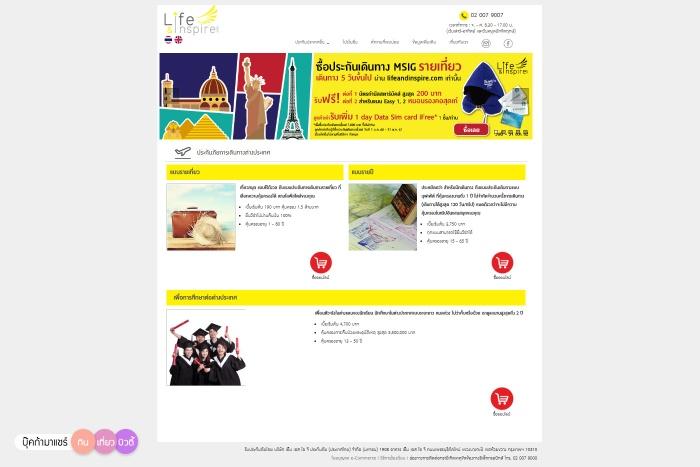 bookmashare-review-howto-blogger-jeban-pantip-wongnai-msig-01