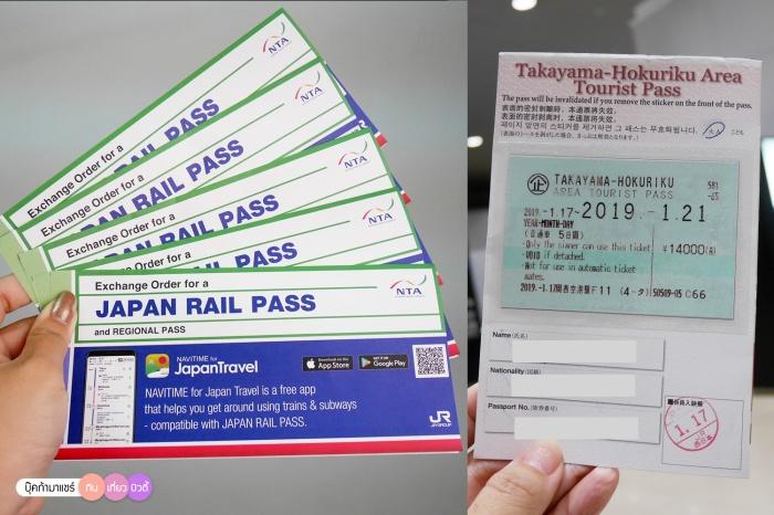 bookmashare-review-howto-blogger-travel-plan-hotel-airline-pantip-kansai-kyoto-kanazawa-osaka-takayama-shirakawago-nara-02