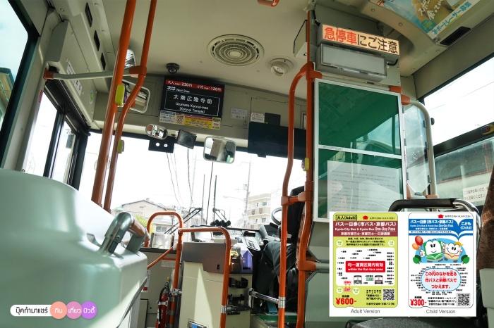 bookmashare-review-howto-blogger-travel-plan-hotel-airline-pantip-kansai-kyoto-kanazawa-osaka-takayama-shirakawago-nara-13