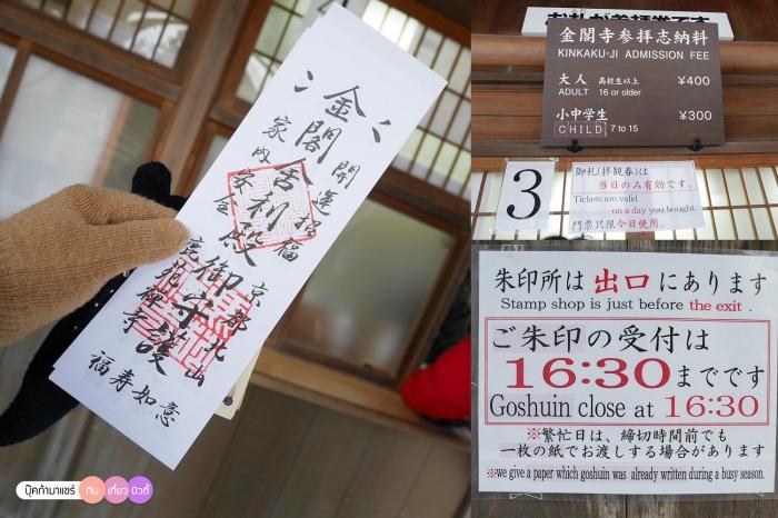 bookmashare-review-howto-blogger-travel-plan-hotel-airline-pantip-kansai-kyoto-kanazawa-osaka-takayama-shirakawago-nara-15