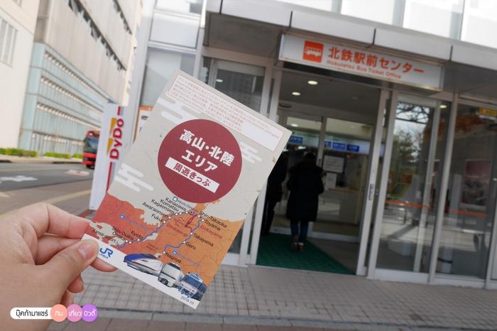 bookmashare-review-howto-blogger-travel-plan-hotel-airline-pantip-kansai-kyoto-kanazawa-osaka-takayama-shirakawago-nara-27